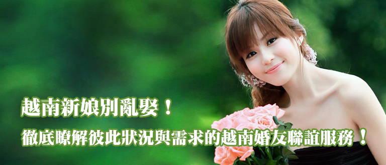 越南新娘別亂娶!徹底瞭解彼此狀況與需求的越南婚友聯誼服務!