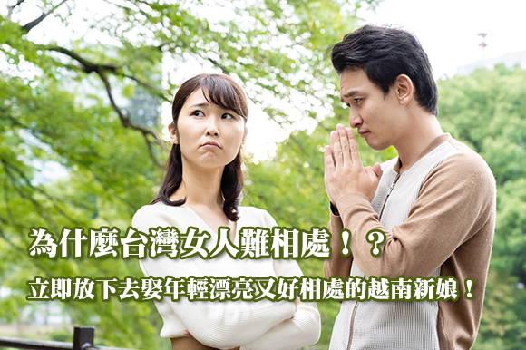 為什麼台灣女人難相處!?立即放下去娶年輕漂亮又好相處的越南新娘!