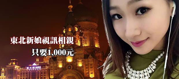 大陸相親也可以很便宜!視訊相親東北新娘只要1000元!