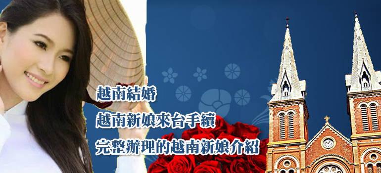 越南結婚、越南新娘來台手續完整辦理的越南新娘介紹